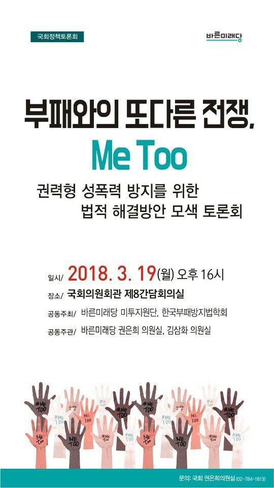[오늘의 국회토론회-19일]'권력형 성폭력 방지' 법적 해결방안 모색 토론회