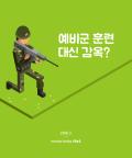 [카드뉴스] 예비군 훈련 대신 감옥?