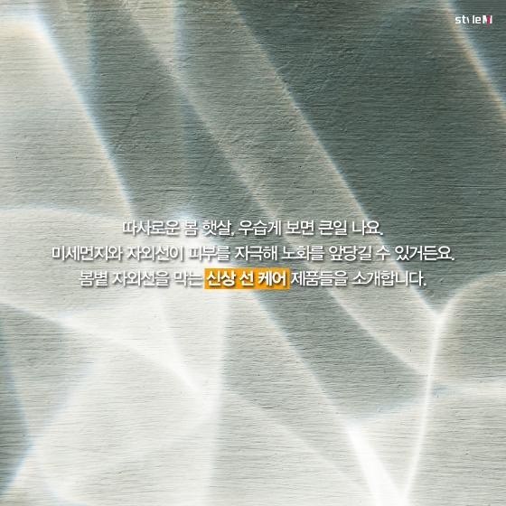 [카드뉴스] 따가운 봄볕 막는 신상 '선 케어' 아이템 6