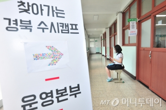 [MT리포트]금수저 논란 '학종'…사교육 잡아야 경제 산다