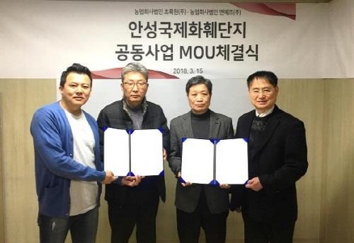 초록원-엔에프-HN펀딩, 안성국제화훼단지 조성사업 MOU
