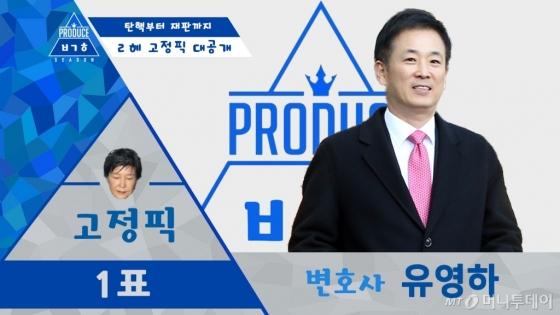 영원한 고정픽.