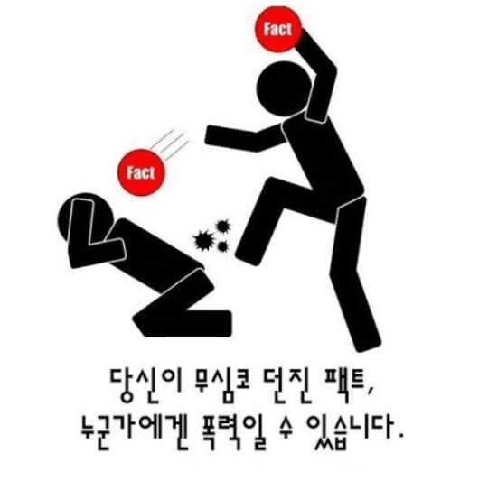 팩트폭력배 노승일 전 부장. /사진=인터넷 커뮤니티