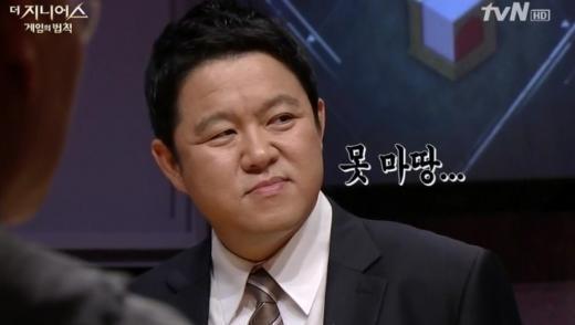 빨리빨리 좀 가즈아! /사진=tvN '더 지니어스 : 게임의 법칙' 방송화면