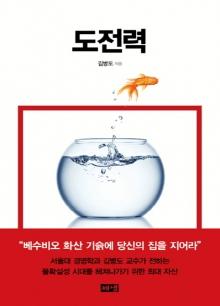 [200자로 읽는 따끈새책] '과학자를 울린 과학책', '인빅터스' 外