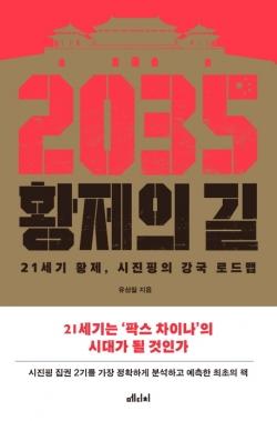2035년 시진핑-1976년 마오쩌둥, 중국 황제의 길