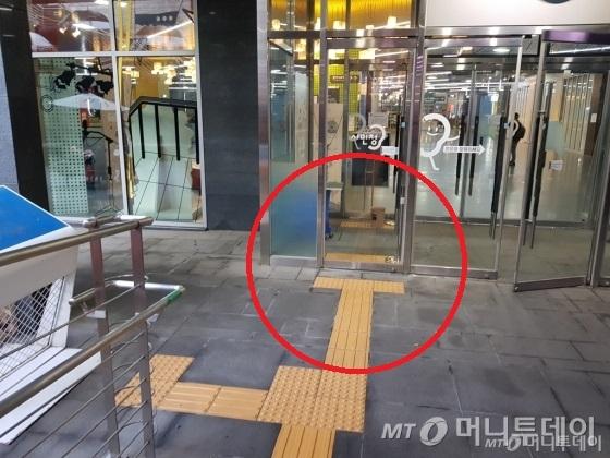 지난 3월 16일 서울시 중구 시민청 입구. 점자블록이 폐문으로 이어졌다. 문 뒤에는 광고판이 놓여 있다. /사진=정한결 기자