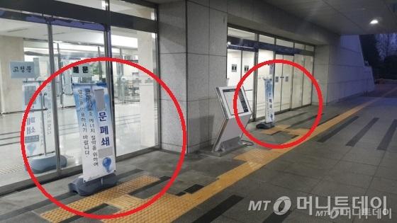 서울 여의도 국회 본관 뒤쪽 출입문. 점자블록이 유도한 문이 닫혀 있다. /사진=강주헌 기자