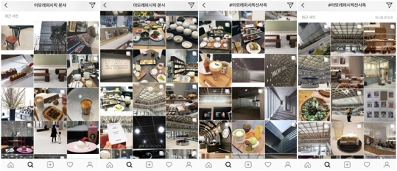 '아모레퍼시픽신사옥', '아모레퍼시픽본사' 등을 태그한 인스타그램 게시물 캡처 화면