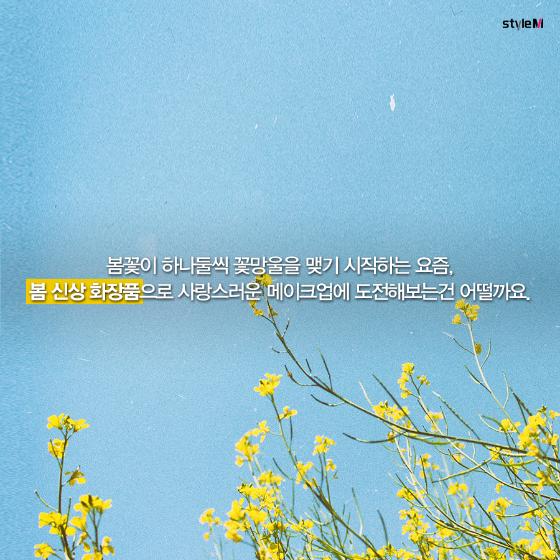 """[카드뉴스] """"봄빛 가득""""…봄 신상 화장품 모아보니"""