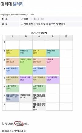 전설의 '경희대 헤르미온느' 뺨치는 재판 시간표. /사진=인터넷 커뮤니티