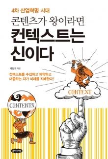 [200자로 읽는 따끈새책] '파인 다이닝', '아빠의 페미니즘' 外