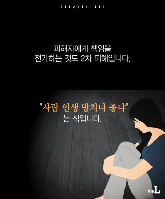 [카드뉴스] 상처에 뿌리는 소금 '2차 피해'