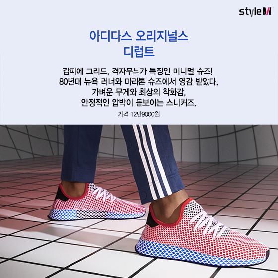 [카드뉴스] 운동화로 분위기 'UP'…봄맞이 신발 쇼핑 TIP