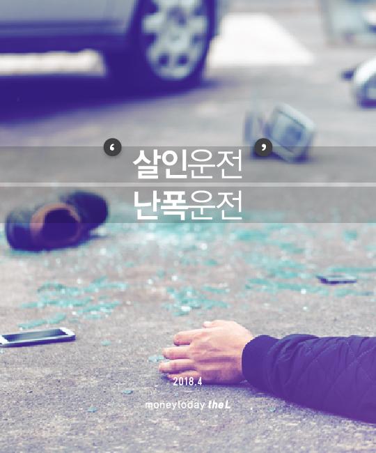 [카드뉴스] '살인운전' 난폭운전