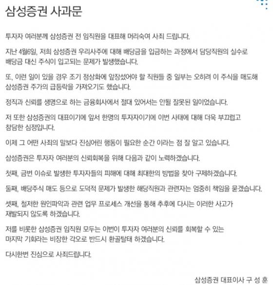 /출처=삼성증권 홈페이지