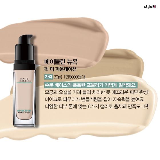 [카드뉴스] 무결점 매끈한 피부…봄 신상 파운데이션 6