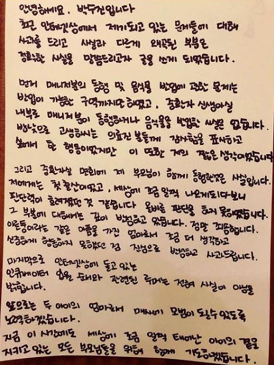 지난해 '산후조리원 특혜' 논란에 휩싸인 뒤 박수진이 자신의 SNS(소셜네트워크서비스) 인스타그램에 게재한 사과문. /사진= 박수진 인스타그램