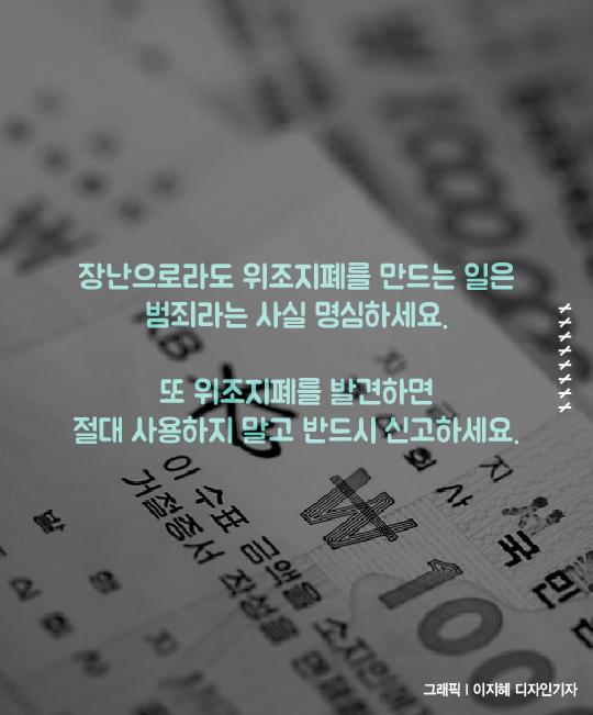 [카드뉴스] 위조지폐, 장난이라고?