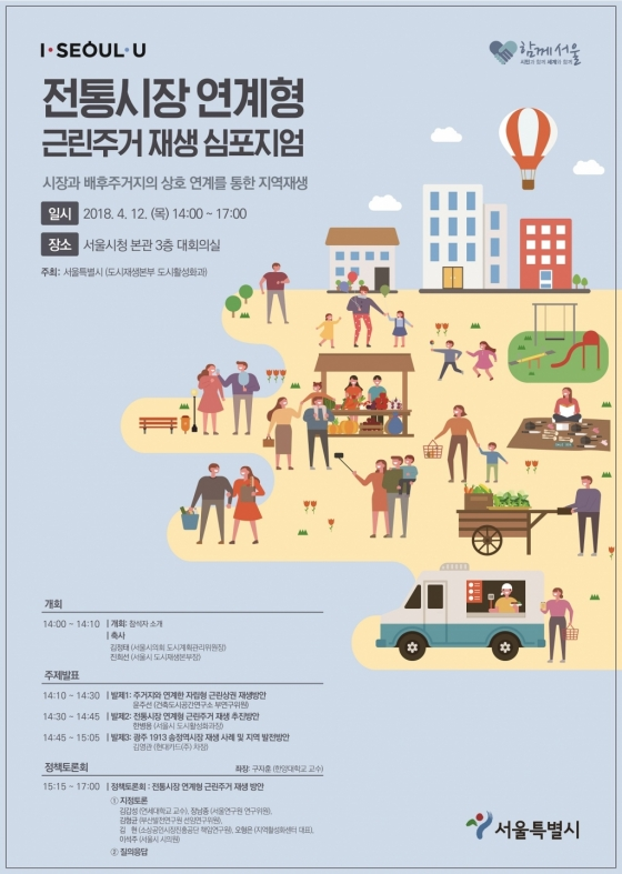 서울시, 전통시장과 연계된 도시재생 방법 찾는다