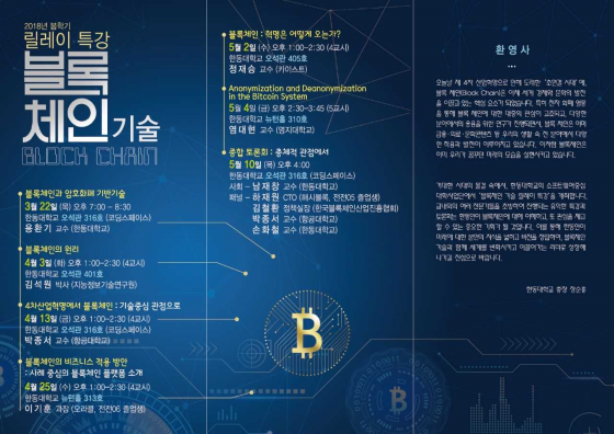 한동대, 블록체인 기술 릴레이특강 개최