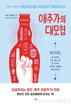 """1년간 전 세계 모든 술을 섭렵한 애주가, """"음주가 제일 쉬워"""""""
