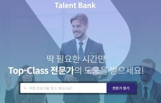 휴넷의 탤런트뱅크/사진제공=휴넷
