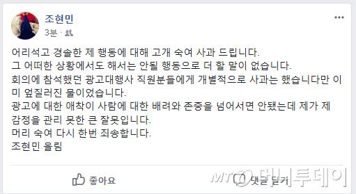조현민 대한항공 전무 페이스북 계정 캡처