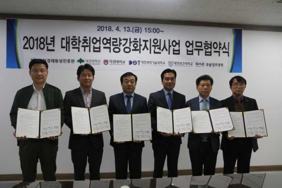 대전과학기술대, 취업역량 강화 지원사업 선정