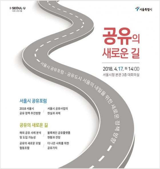 서울시, 협동조합․블록체인 활용… 공유정책 민간 확산 모색