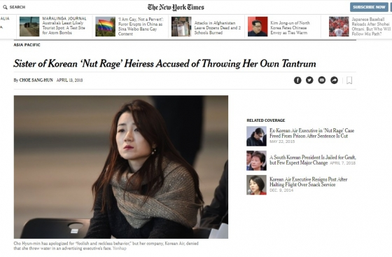 조현민 대한항공 여객마케팅 전무의 '물벼락 갑질' 논란을 보도한 뉴욕타임스 기사 /사진=뉴욕타임스 홈페이지