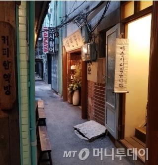 서울 중구 을지로2가 인쇄골목에 자리잡은 '커피한약방' 골목 전경 @머니투데이DB.