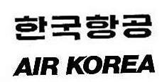 한국항공, AIR KOREA 등 상표권은 한국공항㈜이 보유하고 있다. /사진=특허청
