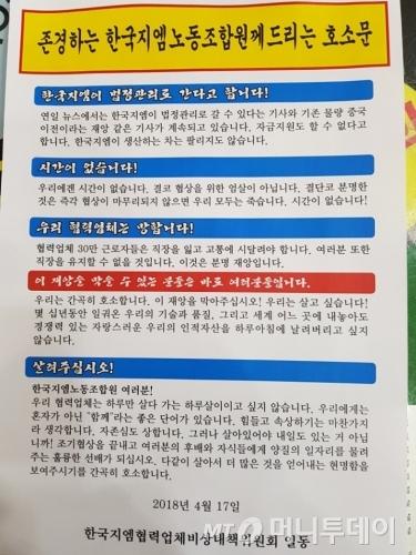 한국GM협력업체 비상대책위원회의 호소문/사진=한국GM협력업체 비대위