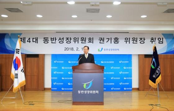 권기홍 신임 동반성장위원장