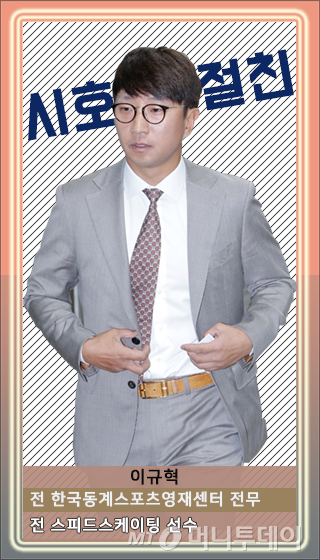 장시호와 친하다는 이규혁 전 한국동계스포츠영재센터 전무.