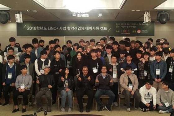 대전과기대, LINC+ 협약사업체 예비사업 캠프 개최