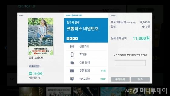 KT스카이라이프 VOD 구매 결제 창