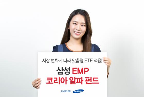 삼성운용, '삼성 EMP코리아알파 펀드' 출시