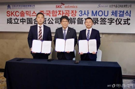 세미-아이엔브이 시엔 샹(Sean Shang) 대표(왼쪽부터), SKC솔믹스 오준록 대표, 퍼시픽 쿼츠 치엔웨이강(Qian Wei Gang) 대표가 16일 합작사를 설립하는 내용을 담은 양해각서를 체결하고 있다./사진제공=SKC