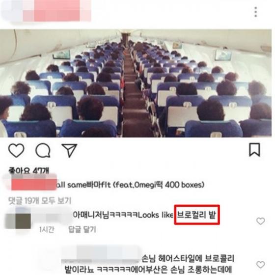 지난 14일 에어부산 승무원이 자신의 SNS에 올린 게시글. /사진= 온라인 커뮤니티 캡처