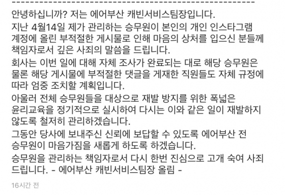 지난 16일 에어부산 측이 공개한 사과문. /사진= 에어부산 공식 인스타그램