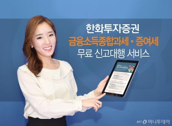 한화투자증권, 금융소득종합과세·증여세 무료 신고대행 서비스