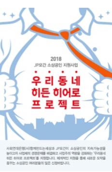 사회연대은행-JP모간, '우리동네 히든 히어로 프로젝트' 참가자 모집