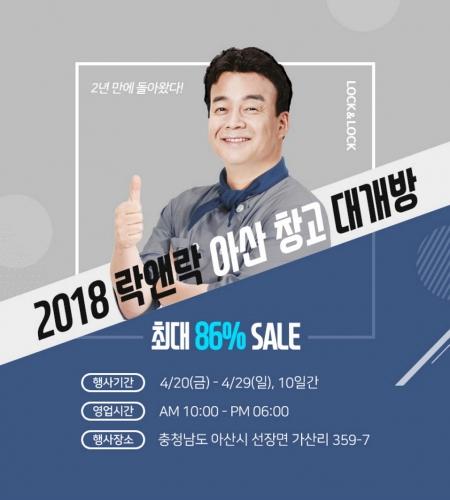 락앤락, 2018 상반기 아산 창고대개방 진행