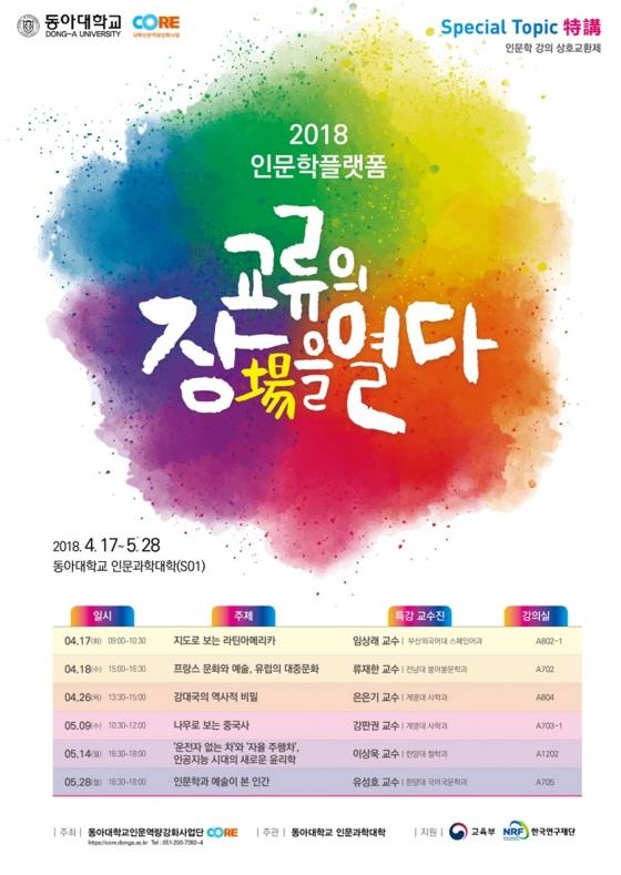 동아대, '인문학플랫폼, 교류의 장(場)을 열다' 개최
