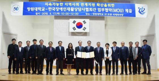창원대-한국장애인재활상담사협회, MOU