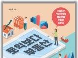 토익보다 부동산? 청년들의 '지하실-옥탑-고시원' 탈출법