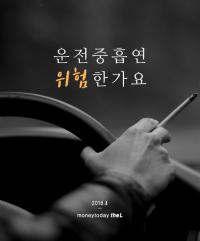 운전 중 흡연, 위험한가요?