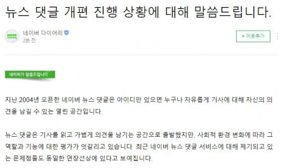 네이버, 기사 1건당 '댓글 3개'만 허용… 60초 간격 신설